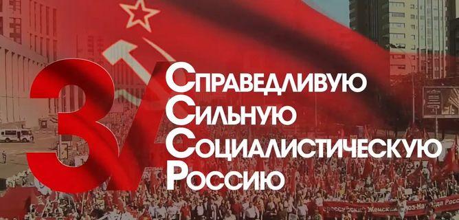 К СССР — Сильной, Справедливой, Социалистической Родине!