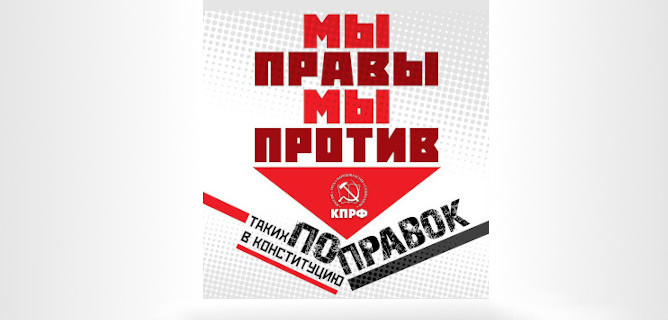Голосуй за реальные поправки к Конституции, предложенные КПРФ!