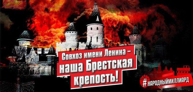 Совхоз им. Ленина - наша Брестская крепость